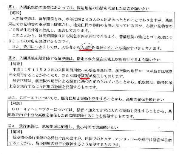 2011_1114_03_01