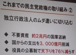 2012_0624_01_01