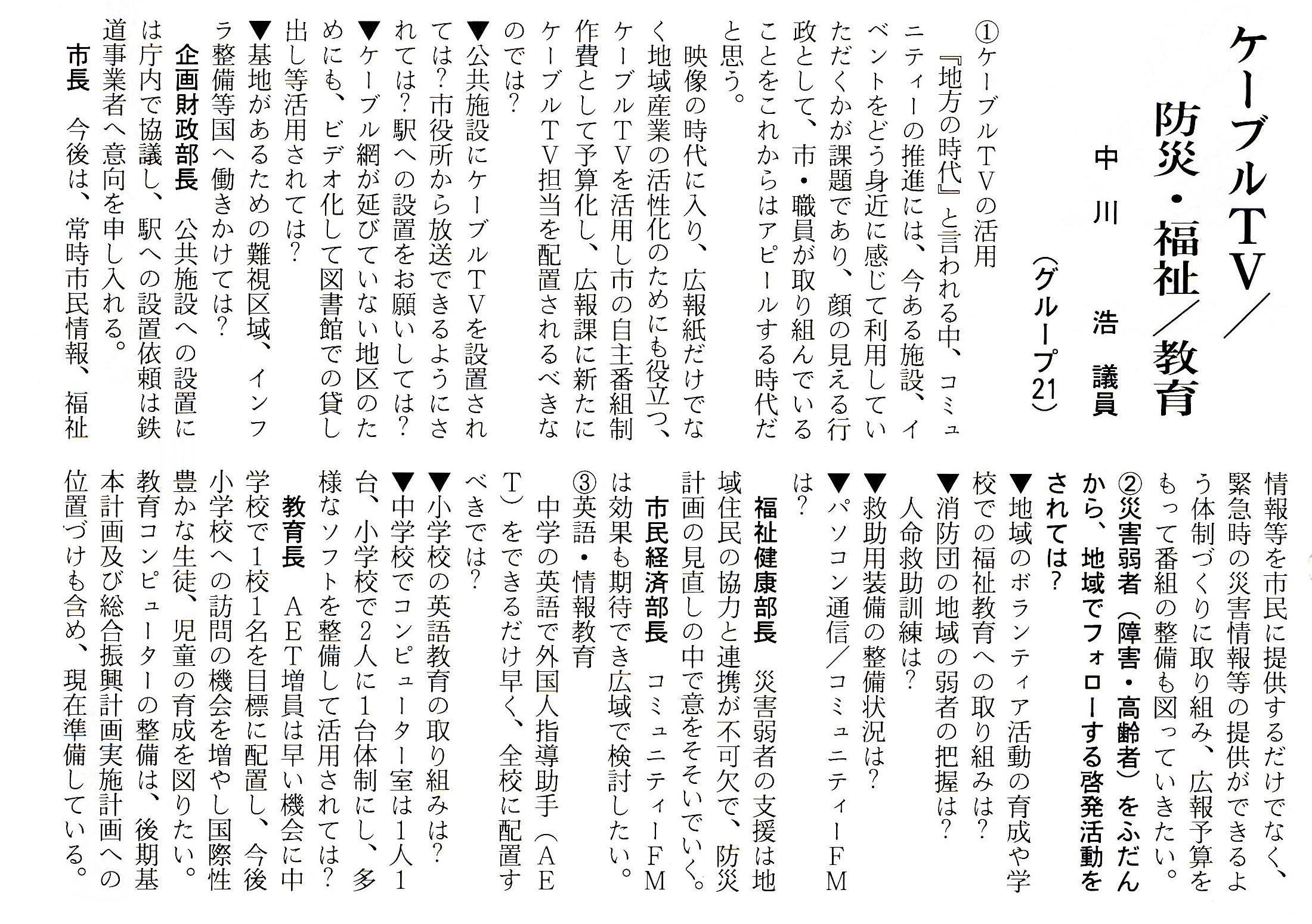 ケーブルTV / 防災・福祉 / 教育
