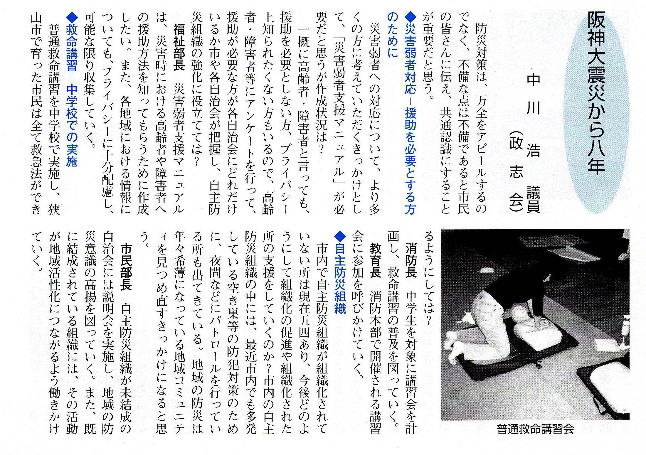 阪神大震災から八年