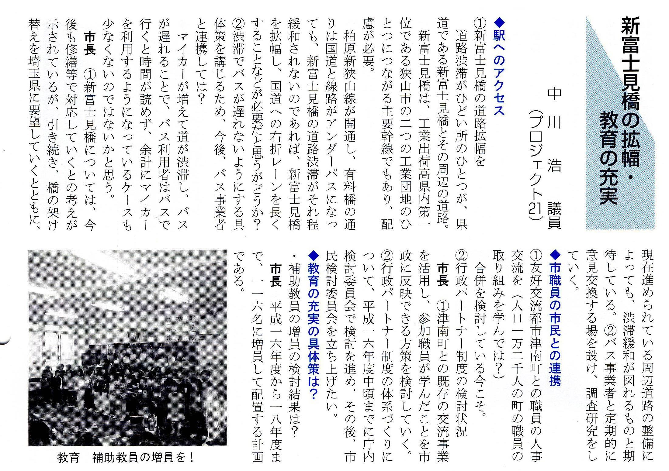 新富士見橋の拡幅・教育の充実