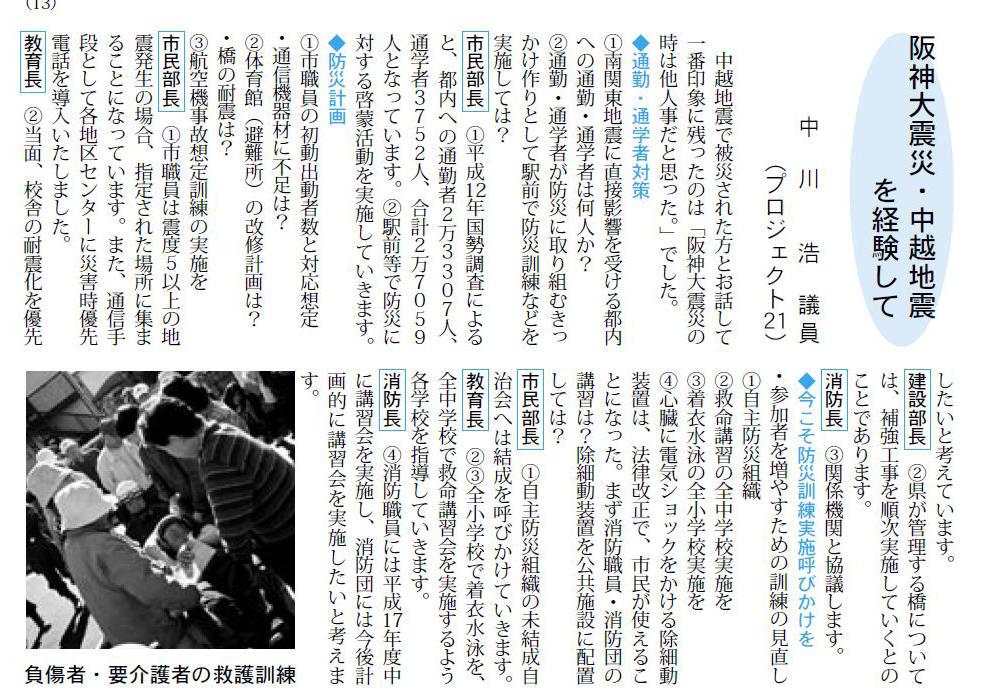 阪神大震災・中越地震を経験して
