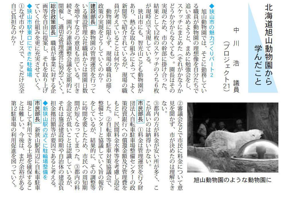 北海道旭山動物園から学んだこと