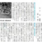 地球温暖化対策・自転車利用促進