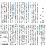 増税ストップ / 西口開発 / 入曽駅