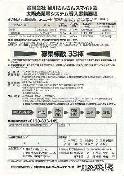 2013年12月2日の活動_05