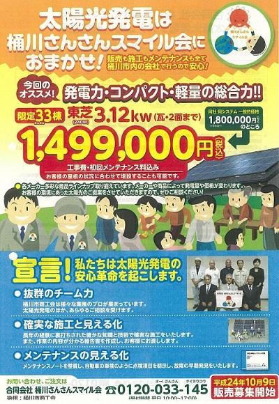 2013年12月2日の活動_06