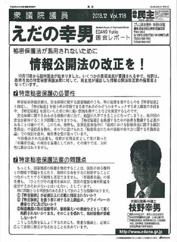 20131209_himitsuhogo_21