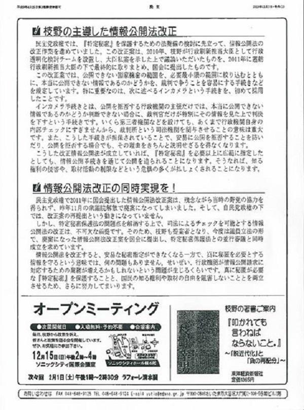20131209_himitsuhogo_22