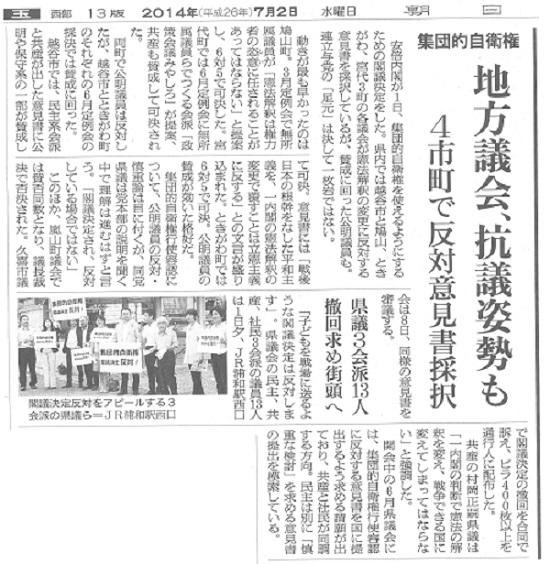 朝日新聞 7月2日。