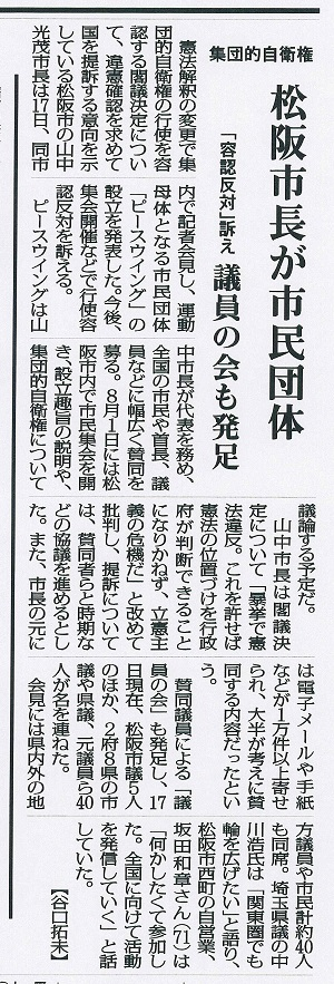 毎日新聞 7月18日 三重県版