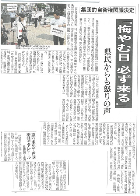 東京新聞(上)・埼玉新聞7月2日。