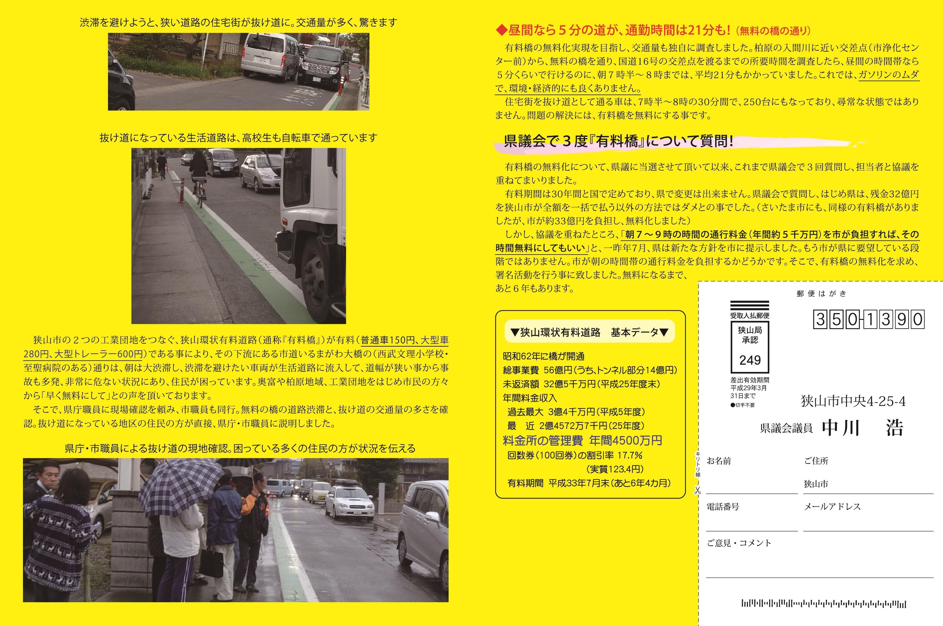 【印刷用】ひろし新聞_145号_D4