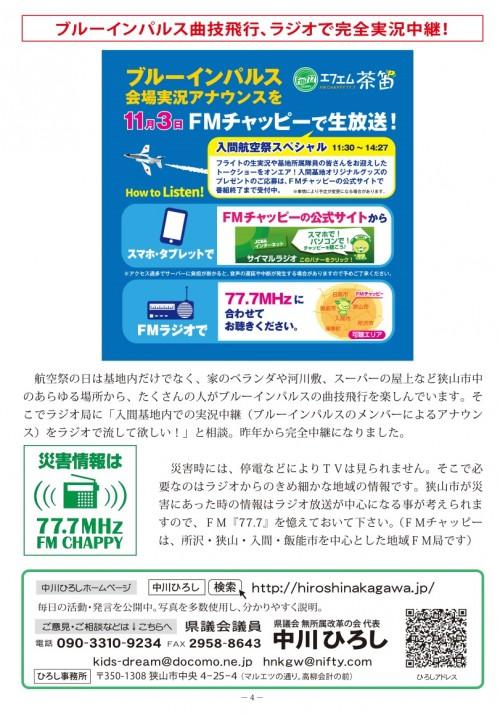 ひろし新聞_151号_4P