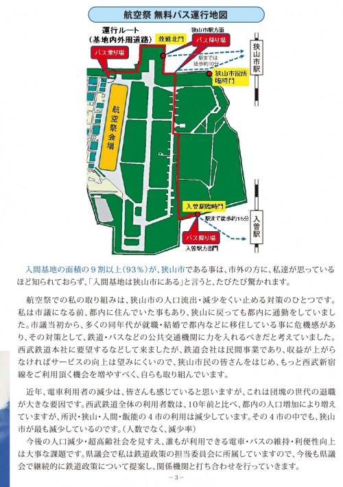 ひろし新聞_151号_3P