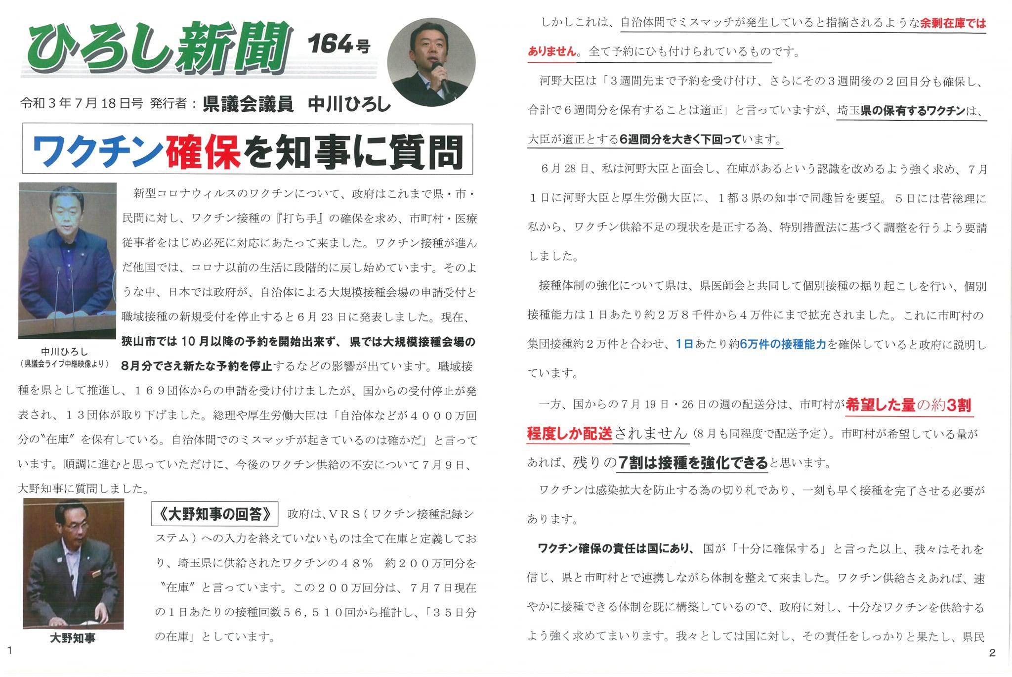 『ひろし新聞164号』